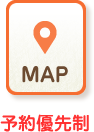 地図 予約優先制