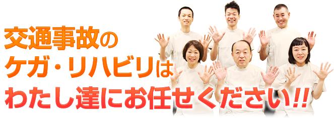 交通事故のケガ・リハビリは一二三堂梅田整骨鍼灸院お任せください!!