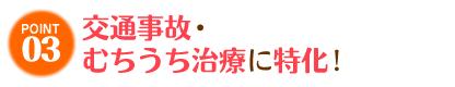 POINT4交通事故・むちうち治療に特化 !