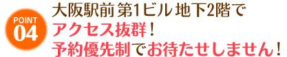 POINT5大阪駅前 第1ビル 地下2階でアクセス抜群 !予約優先制でお待たせしません !