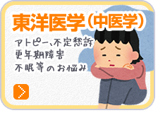 東洋医学(中医学)