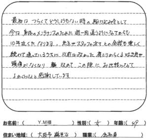 大阪市鶴見区 40代 女性 Y.M様 肩こり 吐き気 頭痛