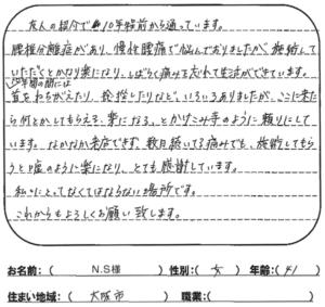大阪市 梅田 40代 女性 N.S様 腰椎分離症 慢性腰痛