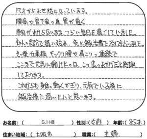 大阪市 梅田 80代 女性 S.H様 腰痛 胃下垂