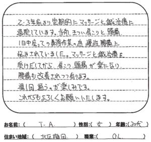 北区梅田 30代 女性 T.Aさん 肩こり・頭痛・腰痛